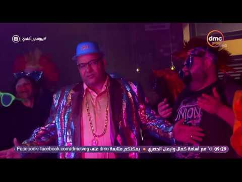 بيومي أفندي - أضحك مع بيومي فؤاد وأغنية