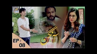 Aangan Episode 8 - 30th Dec 2017 - ARY Digital Drama