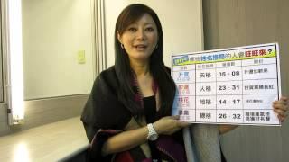 momo x 命運好好玩2015年祈福大公開 吳美玲老師-從姓名格局看2015年運勢