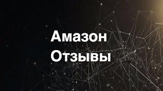Амазон бизнес Как правильно и где получить Отзывы с выкупом на AMAZON как заработать в 2017