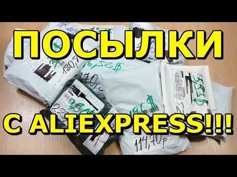 КУЧА ПОСЫЛОК С ALIEXPRESS  РАСПАКОВКА КОНКУРС НА 10 $