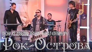 Рок-Острова  - песни из альбома «НАШИ»