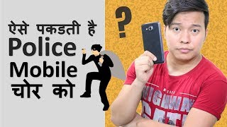 How Police Trace Phone Using IMEI Number Explained ? मोबाइल फ़ोन को ट्रेस कैसे किया जाता है - Download this Video in MP3, M4A, WEBM, MP4, 3GP