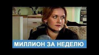 """Русская Новогодняя комедия """"Миллион за неделю"""" JCL Media, Российские комедии"""