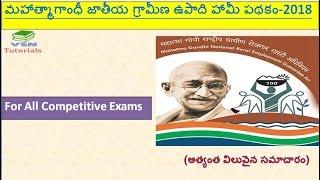 MGNREGA Scheme in telugu    మహాత్మా గాంధీ జాతీయ గ్రామీణ ఉపాధి హామీ పథకం