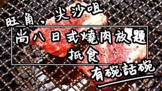 【有碗話碗】$198日式燒肉放題,竟然冇伏! | 香港必吃美食