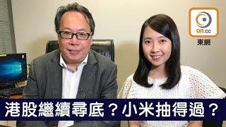 【股壇MM】港股繼續尋底?小米抽得過?(嘉賓:沈振盈)