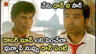 డాబర్ మాన్ లని పెంచేలా వున్నావ్ నువ్వు డాన్ ఏంటి - Telugu Movie Scenes - Vijay Sethupathi, Nayantara