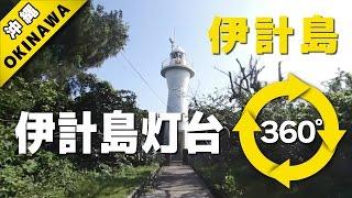 VR動画で沖縄 ツアー『伊計島-伊計島灯台-』4K 360°カメラの動画