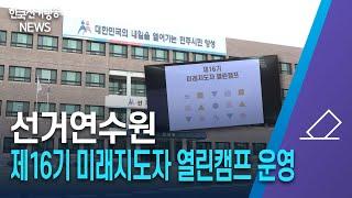 한국선거방송 뉴스(7월 30일 방송) 영상 캡쳐화면