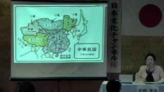 1/4 【宮脇淳子】『真実の中国史を知って日本の未来を開こう!』