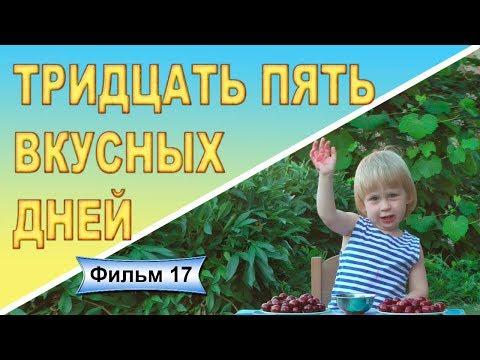 Новые сорта дюков Кормилица и Спартанка Фильм 17