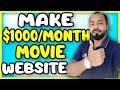 How to Make Money With Movies Website | Tapesh Chowdhury