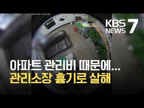 '고의성 인정' 관리소장 살해 입주민대표 징역 17년 선고