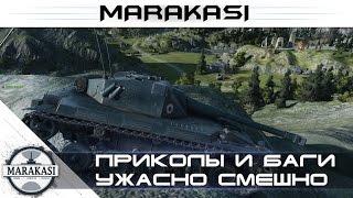 Ужасно смешные моменты World of Tanks приколы, баги, олени, читы wot (99)