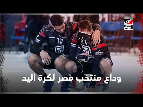 هكذا استقبلت السوشيال ميديا وداع منتخب مصر لكرة اليد لكأس العالم