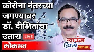 कोरोना नंतरच्या जगण्यावर Dr Jagannath Dixit यांचा उतारा | Ground Zero | Atul Kulkarni