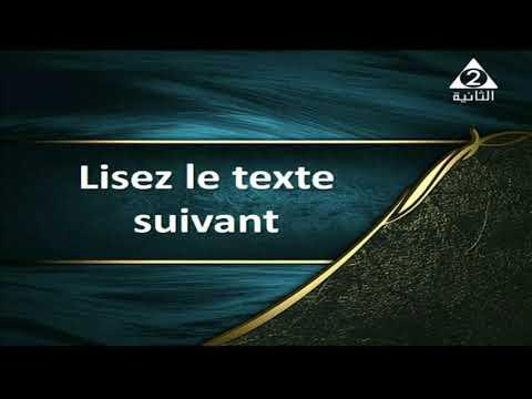 لغة فرنسية 3 ثانوي ( مراجعة الدور الثاني ) أ فيكتور فاروق 26-07-2019