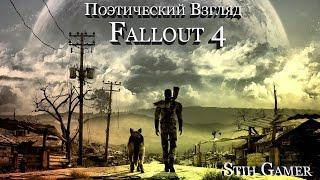 Fallout 4 Поэтический Взгляд На Игру.