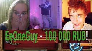 РОЗЫГРЫШ СЕСТРЫ НА СТРИМЕ! ДОНАТ 100 ТЫСЯЧ ОТ EeOneGuy!!! (БпС)