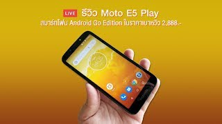 พรีวิว Moto e5 Play สมาร์ทโฟนระบบปฏิบัติการ Android Go รุ่นแรกจากโมโตโรล่า ในราคาเพียง 2,888 บาท