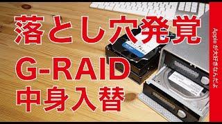 1年経過G-RAIDの内蔵HDDの交換・iMacでRAID1ミラーリング運用。注意点も発覚!