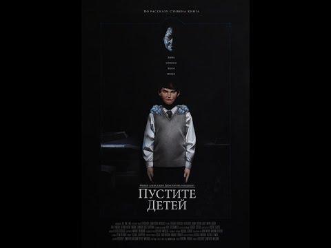 Короткометражка «Пустите детей» — экранизация Кинга от российского режиссёра