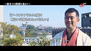 『アートアクアリウム城』熊本2019「木村英智インタビュー篇」CM