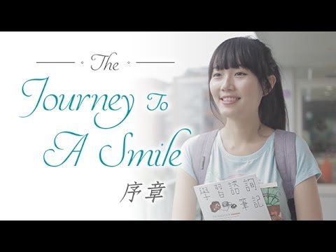 The Journey To A Smile:序章 (中文版)