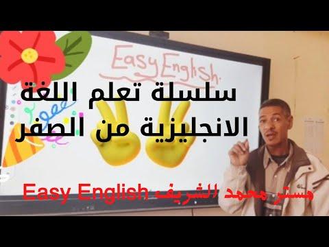 سلسلة تعلم الانجليزية من الصفر | مستر/ محمد الشريف | كورسات تأسيسية منوع  | طالب اون لاين