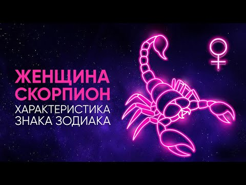 СКОРПИОН - характеристика знака зодиака и описание ДЕВУШЕК скорпионов (с матом) 18+