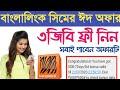 Banglalink 3GB Free Internet | Banglalink Free Net 2020 | Banglalink MB Offer 2020