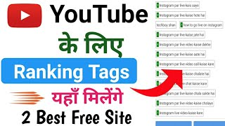How To Get Ranking Tags For YouTube 2020 | Ranking Tags For YouTube Video | Hindi Urdu