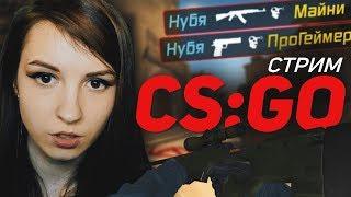 CS:GO - ПЕРВЫЕ ММ ДЕВУШКИ В КОНТР СТРАЙК (СТРИМ)