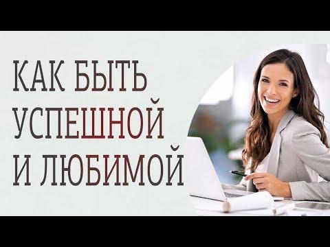 Как стать счастливой, любимой и успешной женщиной? Секрет успеха женщины