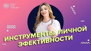 Какие инструменты личной эффективности использует Юлия Новикова в своей жизни?