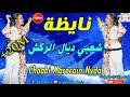 أغنية شعبي مغربي نايظة لجميع الأفراح والمناسبات 2019 Top Chaabi Marocain mp3
