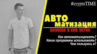 АВТОматизиция бизнеса в соц сетях   Лобанов Андрей