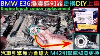 BMW E36 爆震感知器更換 DIY(上集)【寶馬BMW引擎無力會熄火.M42引擎感知器更換】BMW engine knock sensor replacement白同學DIY教室