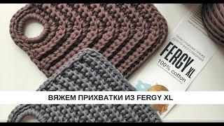 Вяжем прихватки из Fergy XL