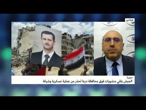 العرب اليوم - الجيش السوري يلقي منشورات فوق محافظة درعا