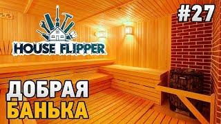 House Flipper #27 Добрая банька