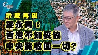 【示威再現】施永青:香港不知妥協,中央將收回一切?【C對話】(Part 2/2)_20200514