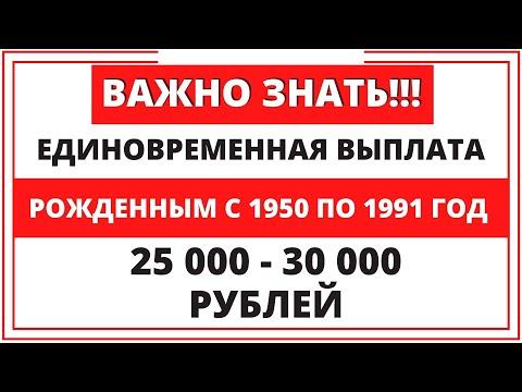 Единовременная выплата рожденным с 1950 по 1991 год по 25-30 тыс. Даю пояснения!