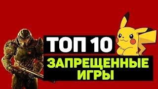"""ТОП 10 """"ЗАПРЕЩЕННЫЕ ИГРЫ"""""""
