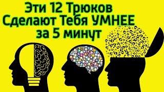 Эти 12 трюков для мозга мгновенно поднимут твой IQ – Как стать умнее за 5 минут и сделать себя умным