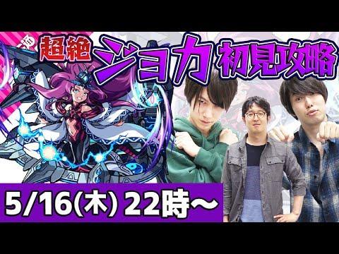【モンストLIVE】M4タイガー桜井&宮坊&ターザンの超絶ジョカ初見攻略!