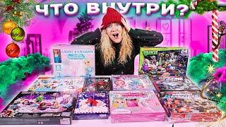 КАК ЭТО ДАРИТЬ?! Ужасные АДВЕНТ-Календари! 10 Новогодних Подарков За 24 часа!