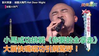 小馬成功挑戰《你要的全拿走》 大展快嘴唱功引網驚呼!|三立新聞網SETN.com