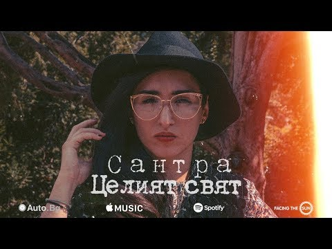 """Сантра изпя самотата си в """"Целият свят"""" (ВИДЕО)"""